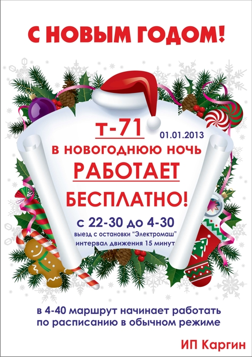 В новогоднюю ночь т-71 работает бесплатно!
